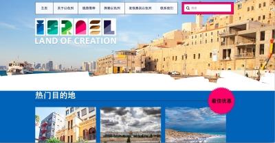 Das israelische Tourismusministerium hat auch eine Informationsseite auf Chinesisch angelegt (Bild: Screenshot GoIsrael.cn).